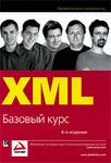 XML. Базовый курс - купить и читать книгу