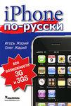 iPhone по-русски. Все возможности 3G и 3GS