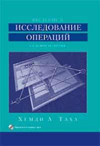 """Купить книгу """"Введение в исследование операций + CD"""""""