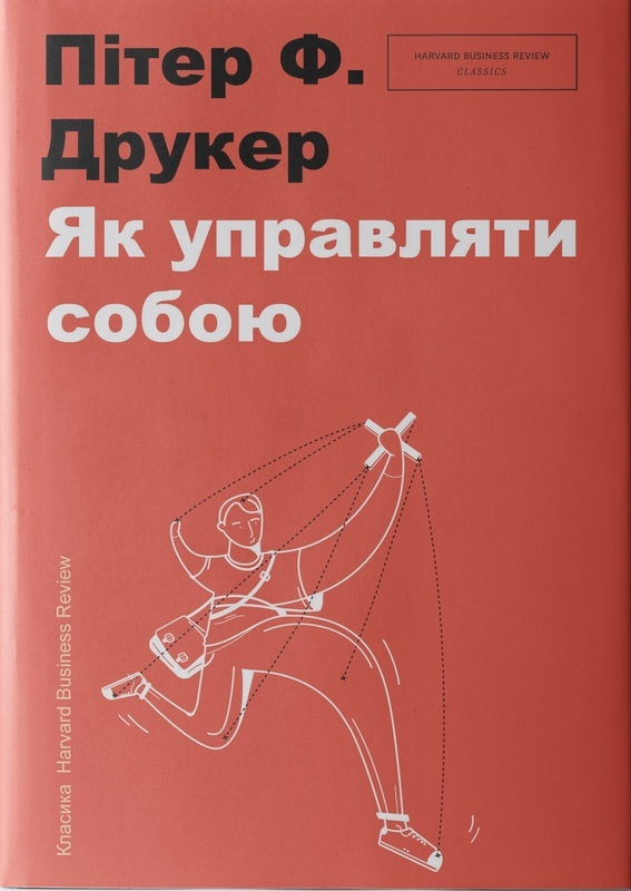 """Купить книгу """"Як управляти собою"""""""