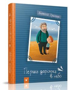"""Купить книгу """"Перша доріжка в небо"""""""