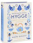 Hygge. Секрет датского счастья - купить и читать книгу