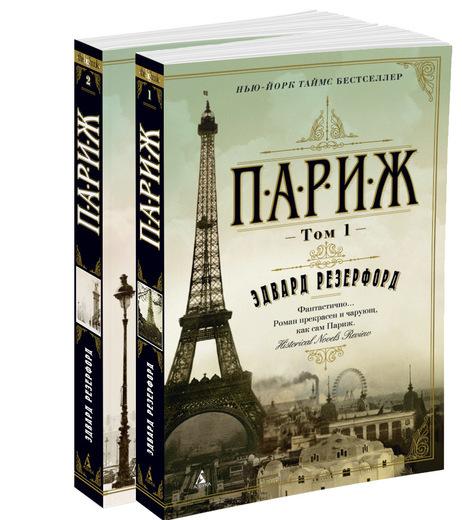 """Купить книгу """"Париж. В 2 томах (комплект)"""""""