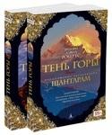 Шантарам 2. Тень Горы (комплект из 2 книг) - купити і читати книгу