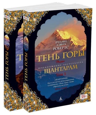 Шантарам 2. Тень Горы (комплект из 2 книг) - купить и читать книгу