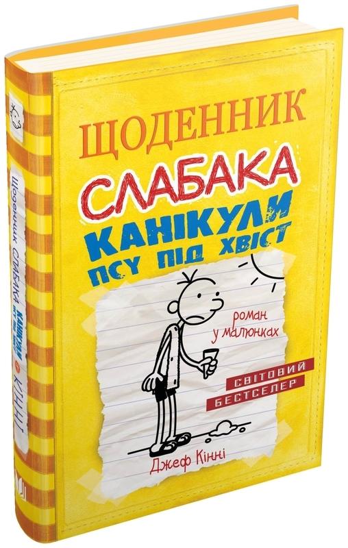 """Купить книгу """"Щоденник слабака. Книга 4. Канікули псу під хвіст"""""""