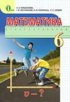 Математика. Підручник для 6 класу загальноосвітніх навчальних закладів - купити і читати книгу
