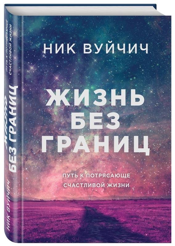 """Купить книгу """"Жизнь без границ. Путь к потрясающе счастливой жизни"""""""