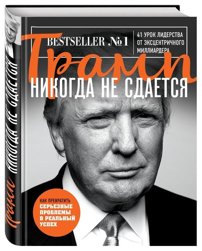 """Купить книгу """"Трамп никогда не сдается"""""""