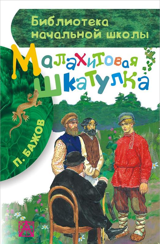 """Купить книгу """"Малахитовая шкатулка"""""""