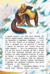 """Купить книгу """"Рассказы и сказки о животных"""""""