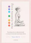 Йога тонкого тела. Руководство по физической и энергетической анатомии йоги - купити і читати книгу