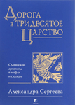 Дорога в Тридесятое царство. Славянские архетипы в мифах и сказках - купить и читать книгу