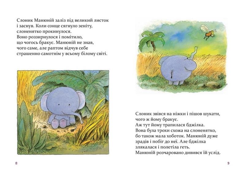 """Купить книгу """"Манюній. Велика книжка про маленького слоника"""""""