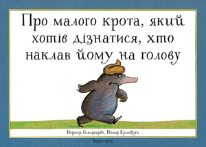 """Купить книгу """"Про малого крота, який хотів дізнатися, хто наклав йому на голову"""""""