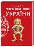 Короткий курс історії України - купить и читать книгу