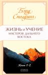Жизнь и учение Мастеров Дальнего Востока. Книга 1-2