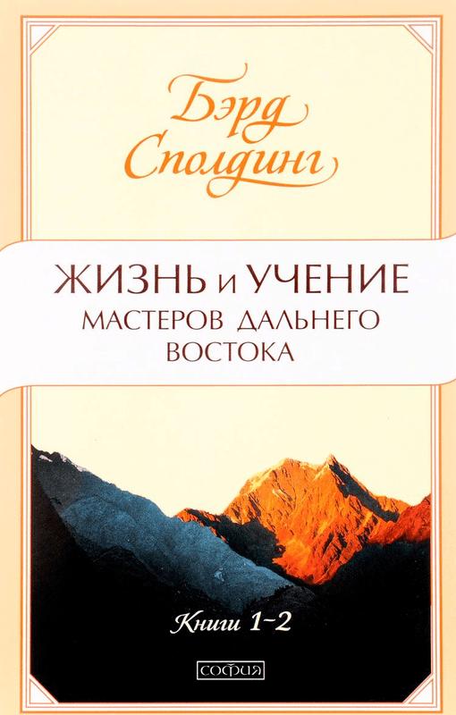 """Купить книгу """"Жизнь и учение Мастеров Дальнего Востока. Книга 1-2"""""""