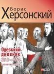 Одесский дневник 2015-2016. Взрывная волна