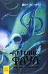 """Купить книгу """"Артеміс Фаул. Поклик Атлантиди. Книга 7"""""""