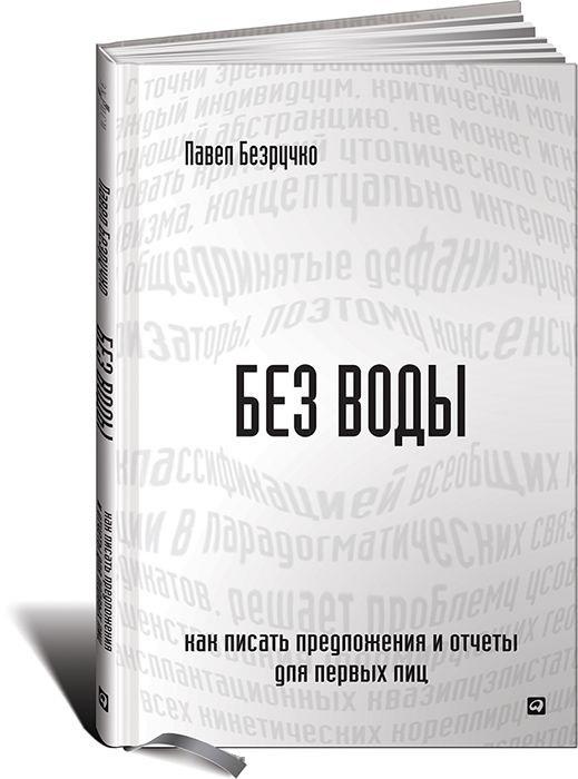 """Купить книгу """"Без воды. Как писать предложения и отчеты для первых лиц"""""""