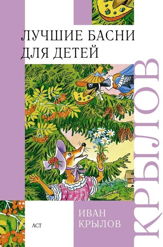 """Купить книгу """"Лучшие басни для детей"""""""