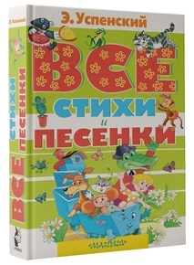 """Купить книгу """"Все стихи и песенки"""""""