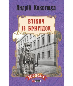 """Купить книгу """"Втікач із Бригідок"""""""