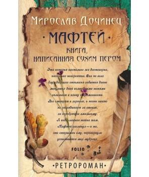 """Купить книгу """"Мафтей. Книга написанная сухим пером"""""""