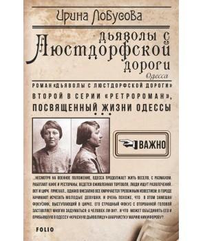 """Купить книгу """"Дьяволы с Люстдорфской дороги"""""""
