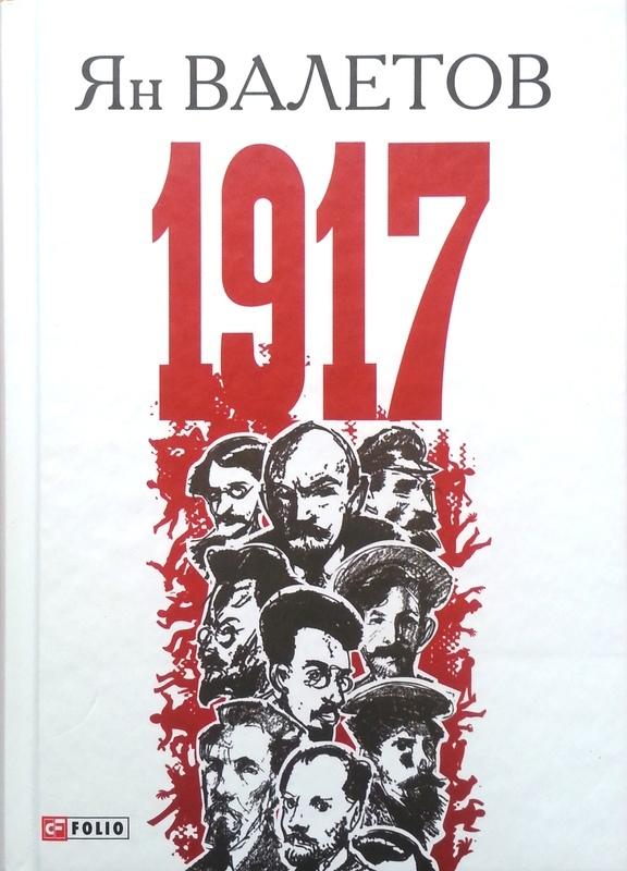 """Купить книгу """"1917, или Дни отчаяния"""""""