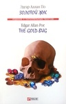 """Купить книгу """"Золотой жук / The Gold-bug"""""""