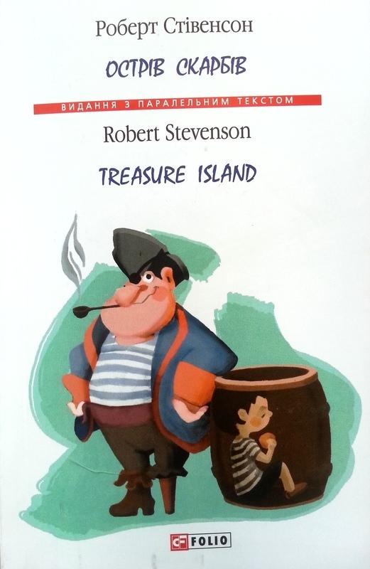 """Купить книгу """"Острів скарбів / Treasure island"""""""
