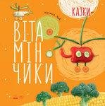 Казки-вітамінчики - купить и читать книгу