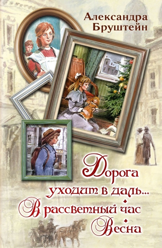 """Купить книгу """"Дорога уходит в даль... В рассветный час. Весна"""""""