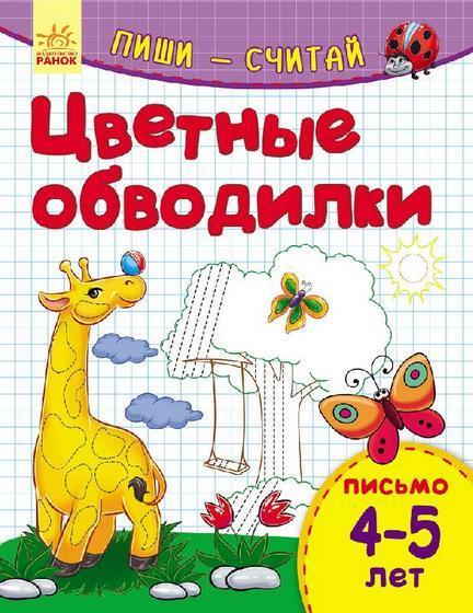 """Купить книгу """"Цветные обводилки. Письмо. 4-5 лет"""""""