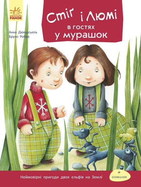 """Купить книгу """"Стіг і Люмі в гостях у мурашок"""""""