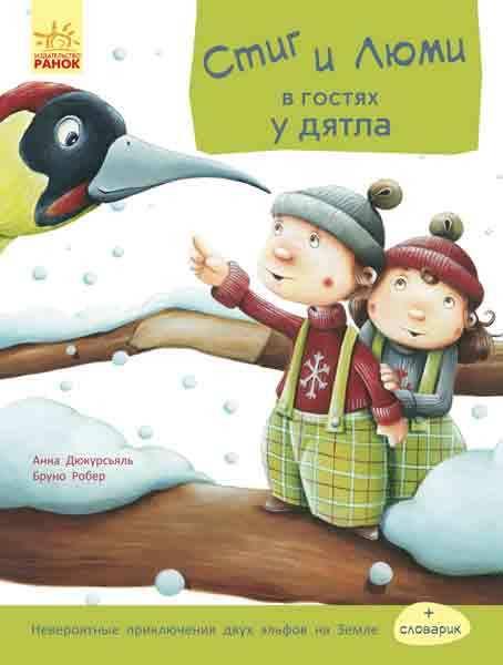 """Купить книгу """"Стиг и Люми в гостях у дятла. Часть 1"""""""