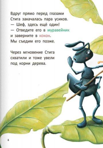 """Купить книгу """"Стиг и Люми в гостях у муравьев. Часть 2"""""""