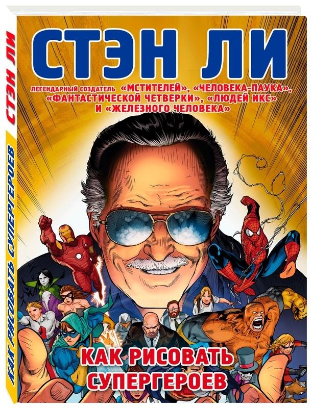 """Купить книгу """"Как рисовать супергероев. Эксклюзивное руководство по рисованию"""""""