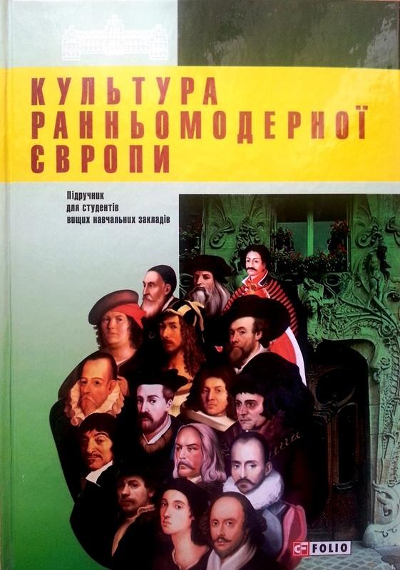 """Купить книгу """"Культура ранньомодерної Європи"""""""