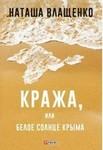 Кража, или Белое солнце Крыма