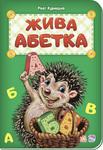 Жива абетка - купити і читати книгу