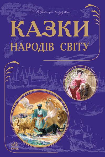 Казки народів світу - купить и читать книгу