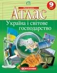 Атлас. Україна і світове господарство. 9 клас