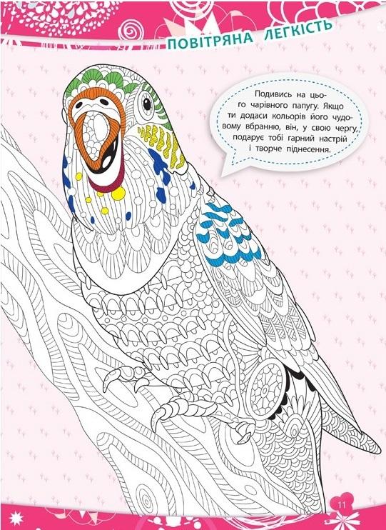 """Купить книгу """"Розумна домальовка. Пташки"""""""