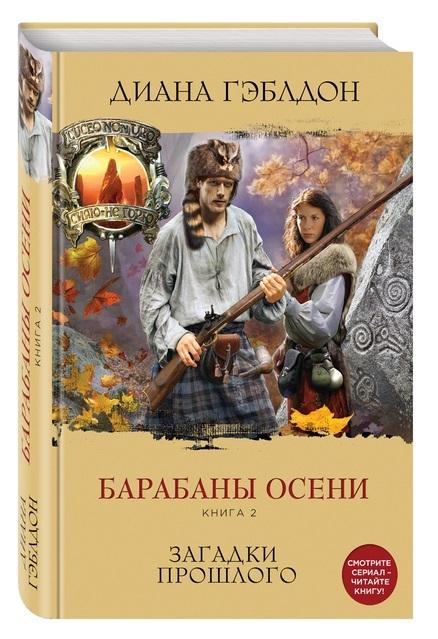 """Купить книгу """"Барабаны осени. Книга 2. Загадки прошлого"""""""