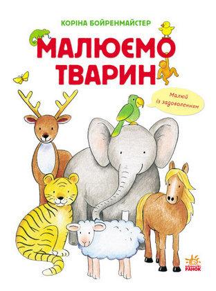 "Купить книгу ""Малюємо тварин"""