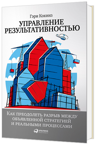 """Купить книгу """"Управление результативностью. Как преодолеть разрыв между объявленной стратегией и реальными процессами"""""""