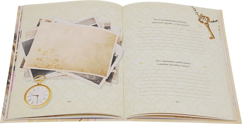 """Купить книгу """"История нашей семьи. Книга, которую мы напишем вместе с бабушкой"""""""